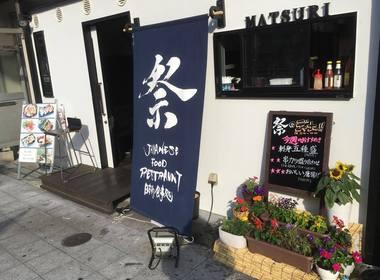 Japanese Food Restaurant MATSURIの写真
