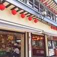 良彌 京都嵐山本店のイメージ写真
