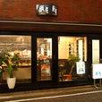神戸元町 辰屋のイメージ写真