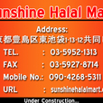 Sunshine Halal Martのイメージ写真