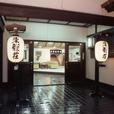 日光東観荘のイメージ写真
