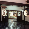Nikko Tokanso Hotelのイメージ写真
