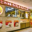 サイアムオーキッドSupreme東京駅キッチンストリート店のイメージ写真