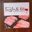 Dining shabu shabu Jin Susukinoのイメージ写真