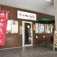Komatsu Udon Doujou Tsuruttoのイメージ写真
