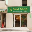 Said Shop Halal Foods and Coffeeのイメージ写真