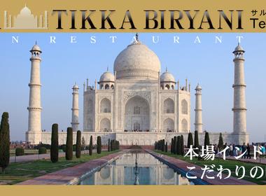 SALMA Tikka&Biryaniの写真