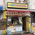 Sky Cafe Kebab のイメージ写真
