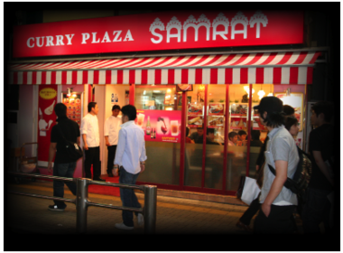 Samrat Curry Plaza  Shibuyaの写真
