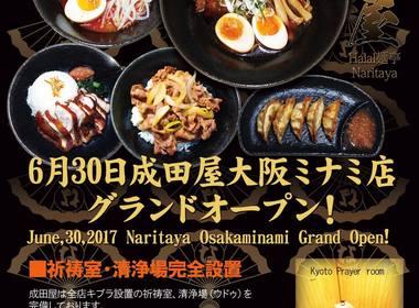 Halal ramen shop Osakaminami Naritaya