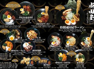 Halal 麺亭 成田屋 大阪ミナミ店