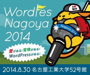 300x250_WordFes2014_bnr02