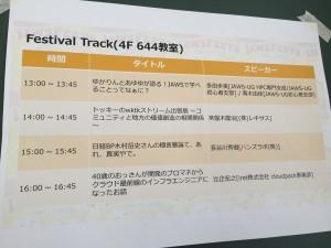 festivaltrack