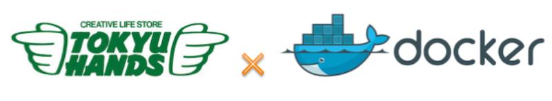 TokyuHands-Docker