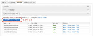 SSH公開鍵のアップロード