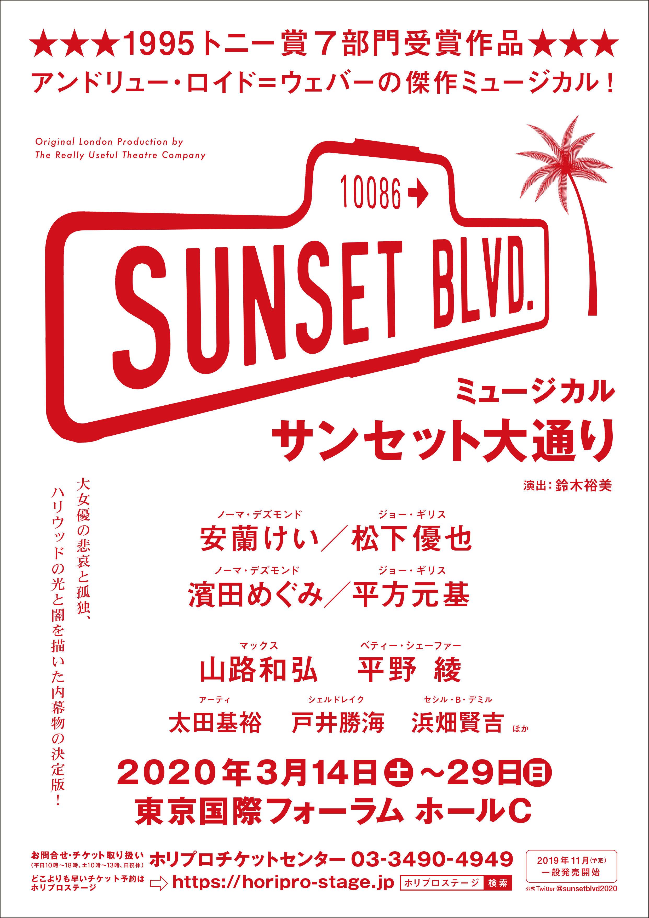 ミュージカル『サンセット大通り』2020年3月上演決定!
