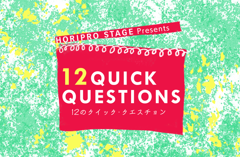 【HORIPRO STAGE presents】12 Quick Question-12のクイック・クエスチョン