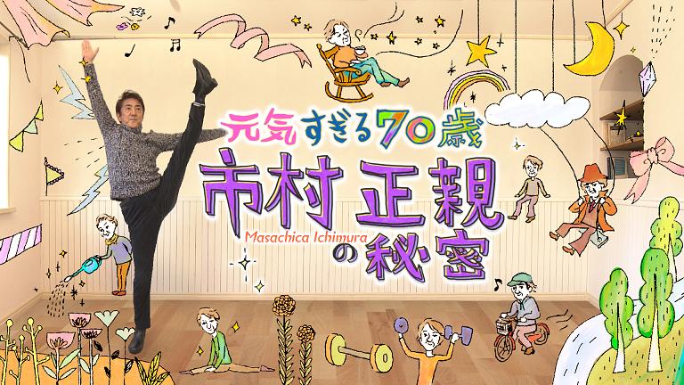 密着ドキュメンタリー NHK BS1スペシャル「元気すぎる70歳 市村正親の秘密」放送決定!!