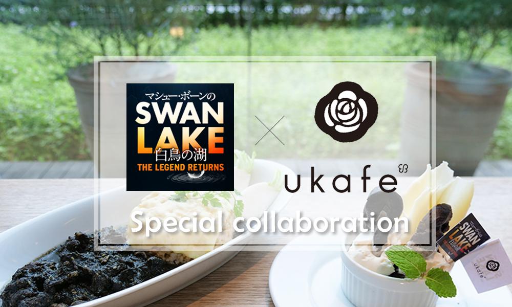 マシュー・ボーンの『白鳥の湖~スワン・レイク~』× ukafe スペシャルコラボレーション決定!