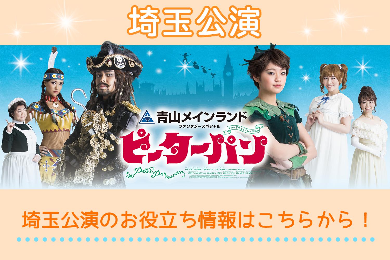 青山メインランドファンタジースペシャル ブロードウェイミュージカル『ピーターパン』埼玉公演の、役立つ色々情報はこちらから!