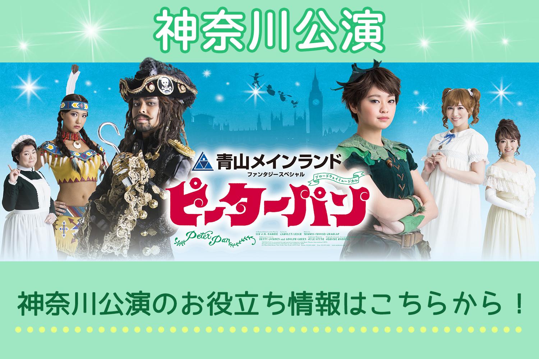 青山メインランドファンタジースペシャル ブロードウェイミュージカル『ピーターパン』神奈川公演の、役立つ色々情報はこちらから!