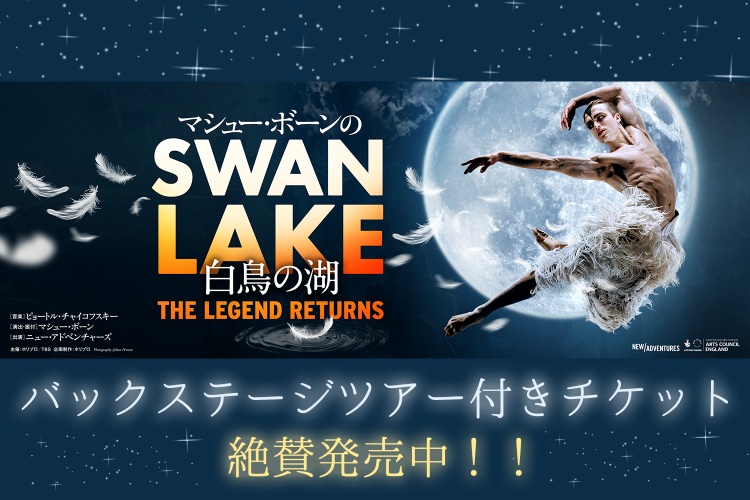 【終了しました】マシュー・ボーンの『白鳥の湖~スワン・レイク~』ご好評につき、バックステージツアー追加決定!