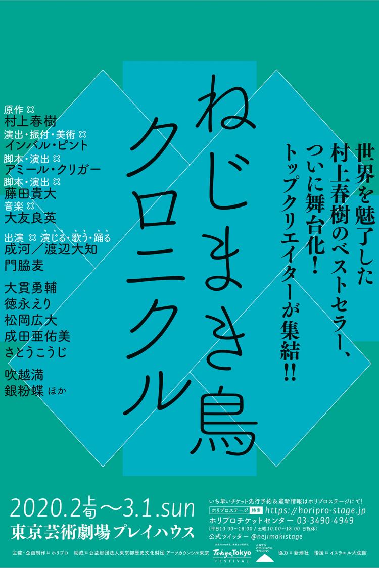 『ねじまき鳥クロニクル』キャスト情報、チケット情報、仮チラシ公開!!