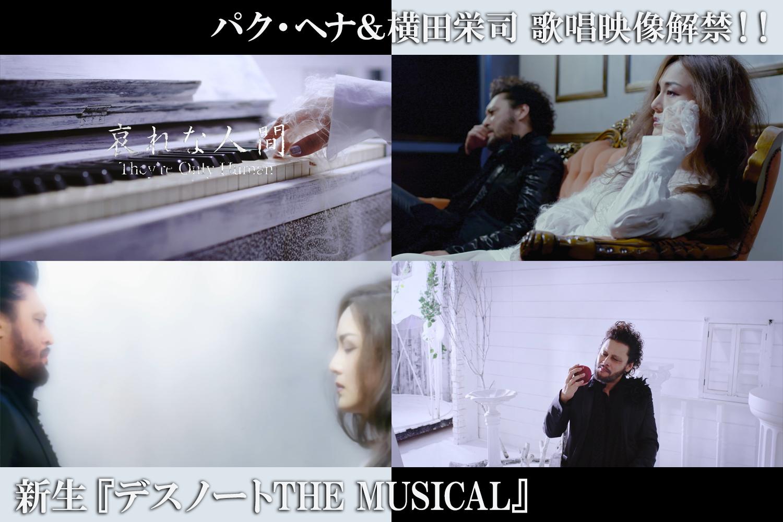 死神レム(パク・ヘナ)&リューク(横田栄司)歌唱映像解禁!!~「哀れな人間」ミュージックビデオ~