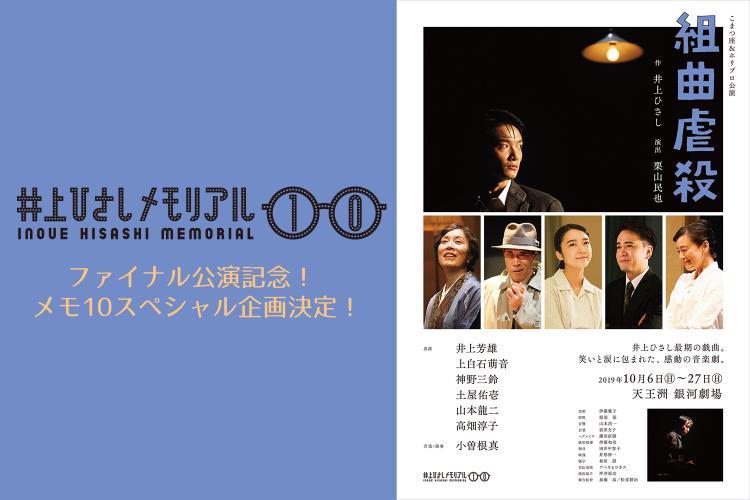 【終了しました】「井上ひさしメモリアル10(テン)」ファイナル公演記念! メモ10スペシャル企画決定!
