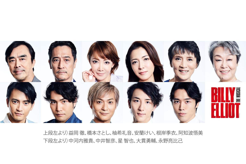大ヒットミュージカル『ビリー・エリオット ~リトル・ダンサー~』、 2020年公演のプリンシパルキャスト決定!