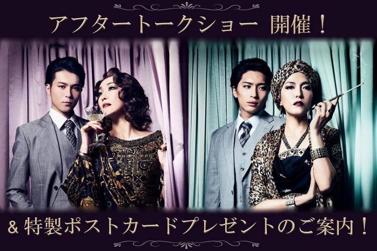 ミュージカル『サンセット大通り』アフタートークショー & 限定5公演!特製ポストカードプレゼント!