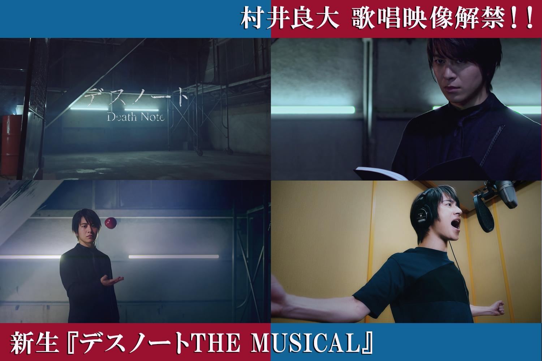 新・夜神月役 村井良大  歌唱映像解禁!!~「デスノート」ミュージックビデオ~
