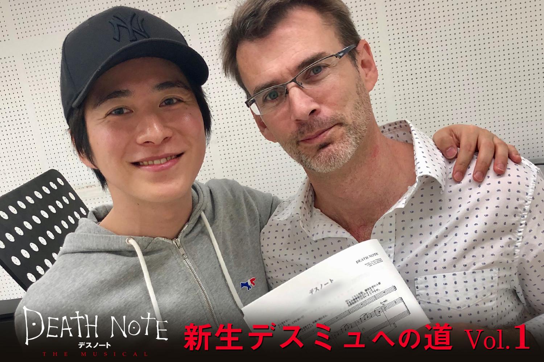 新生デスミュへの道 Vol.1~新W夜神月&新エル始動!