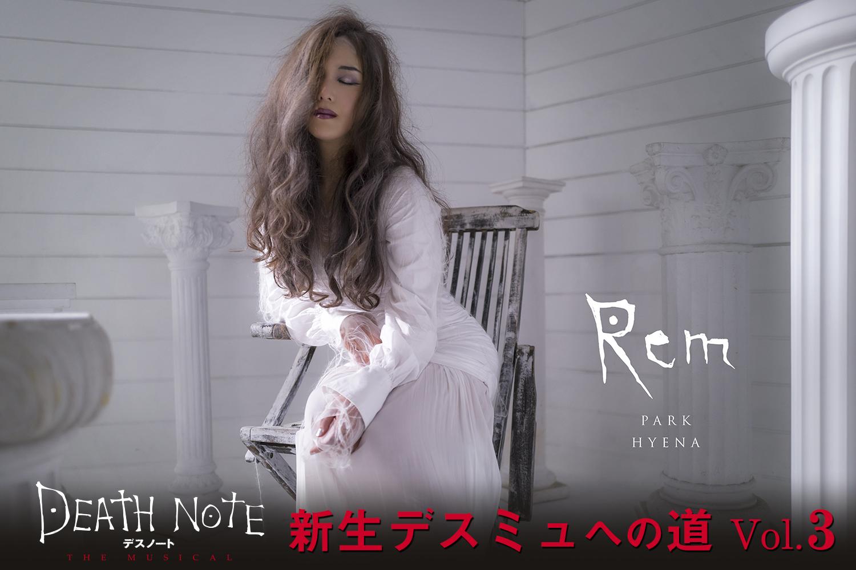 新生デスミュへの道 Vol.3~韓国ミュージカル界の歌姫がやってくる!