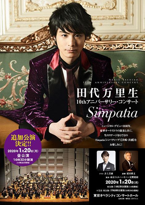 田代万里生 10thアニバーサリー・コンサート『Simpatia』販売物のご案内