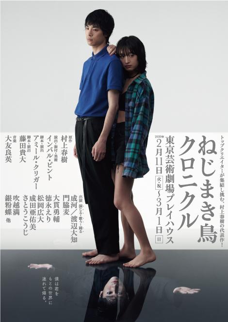 『ねじまき鳥クロニクル』松岡広大からのコメント動画到着!