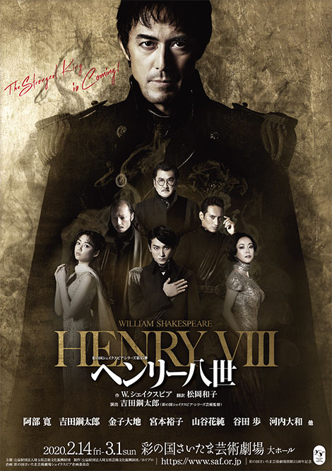 『ヘンリー八世』公演グッズ全アイテム通販開始