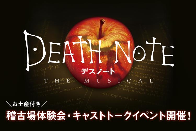 『デスノート THE MUSICAL』  稽古場体験会、キャストトークイベント開催のお知らせ