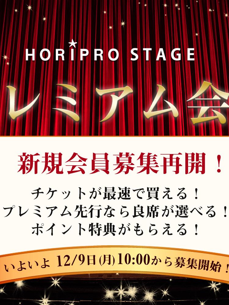 『ホリプロステージプレミアム』新規会員募集再開!!
