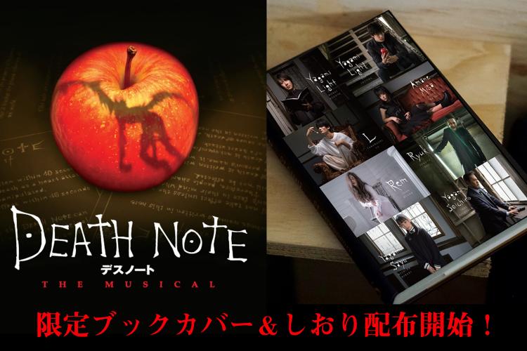 『デスノート THE MUSICAL』限定ブックカバー&しおり配布開始!