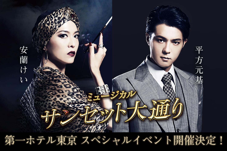 【終了しました】ミュージカル『サンセット大通り』観劇チケット付きスペシャルイベント開催決定!