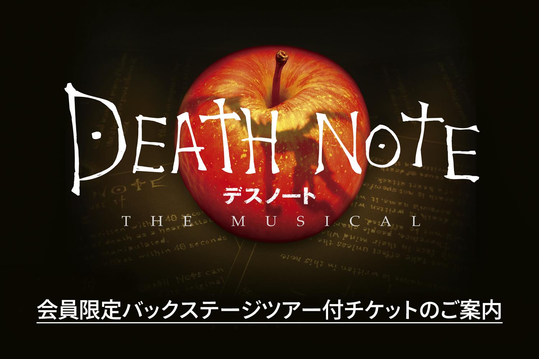 『デスノート THE MUSICAL』会員限定バックステージツアー付チケットのご案内