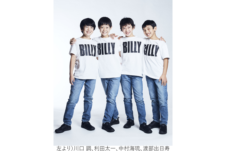 大ヒットミュージカル『ビリー・エリオット ~リトル・ダンサー~』2020年公演で主人公 ビリー・エリオット役を務める4人の少年が決定!