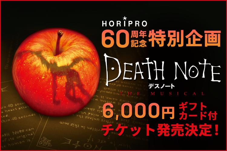 【ホリプロ60周年記念】×『デスノート THE MUSICAL』特別企画/ギフトカード付きチケット発売決定!