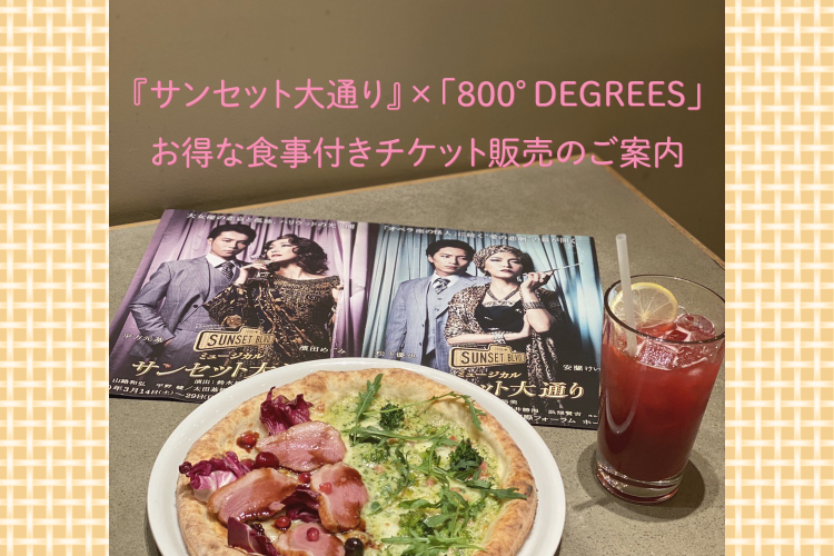 【終了しました】『サンセット大通り』×「800°DEGREES」お得な食事付きチケット販売のご案内