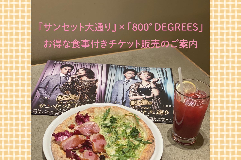 『サンセット大通り』×「800°DEGREES」お得な食事付きチケット販売のご案内