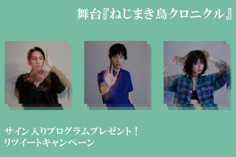 舞台『ねじまき鳥クロニクル』サイン入りプログラムプレゼント!リツイートキャンペーン