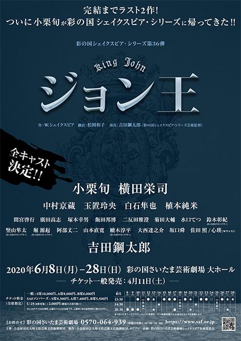 彩の国シェイクスピア・シリーズ第36弾『ジョン王』全キャスト&ツアー公演詳細決定!
