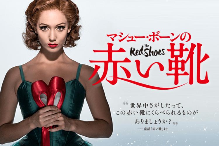 マシュー・ボーンの『赤い靴』    バックステージツアー付きチケット販売決定