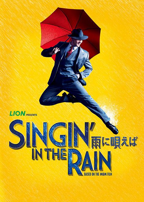 『SINGIN'IN THE RAIN〜雨に唄えば〜』一般発売日変更のお知らせ